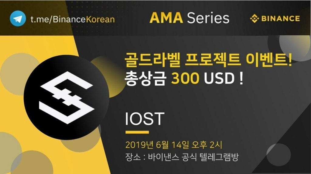 iost binance korean ama